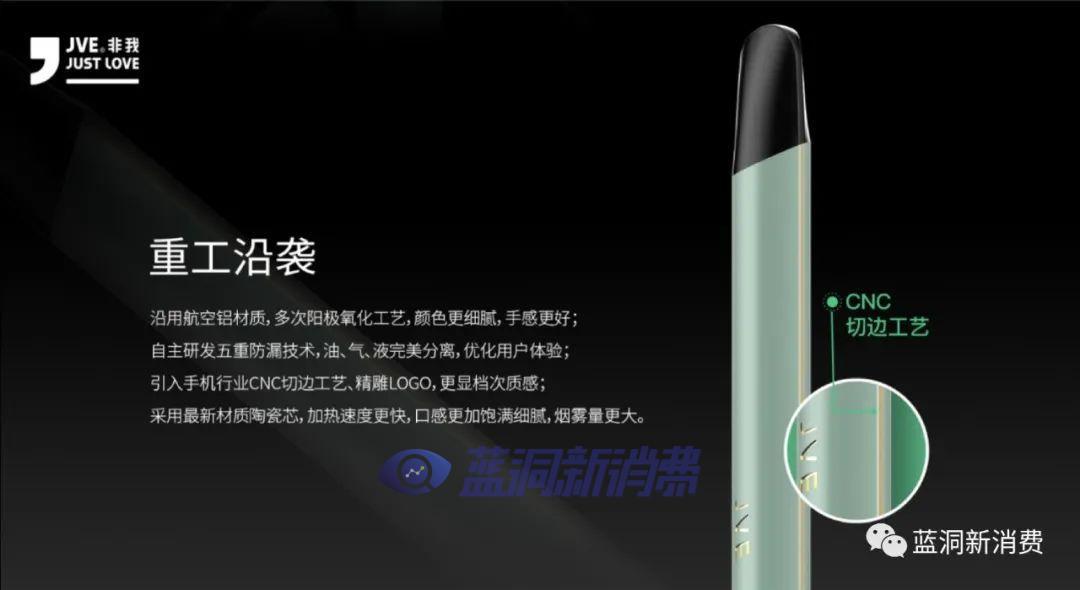 JVE非我电子烟光彩系列正式上市