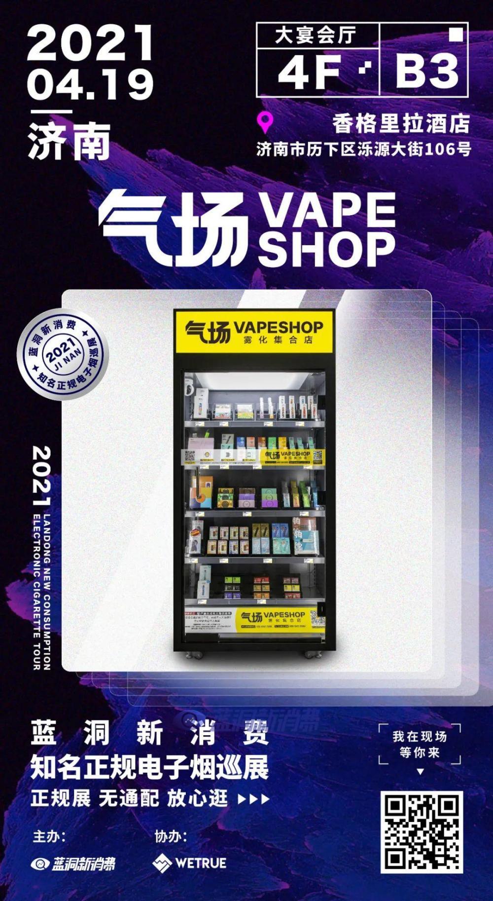 济南电子烟展参展品牌曝光:多组对手将正面同场对决