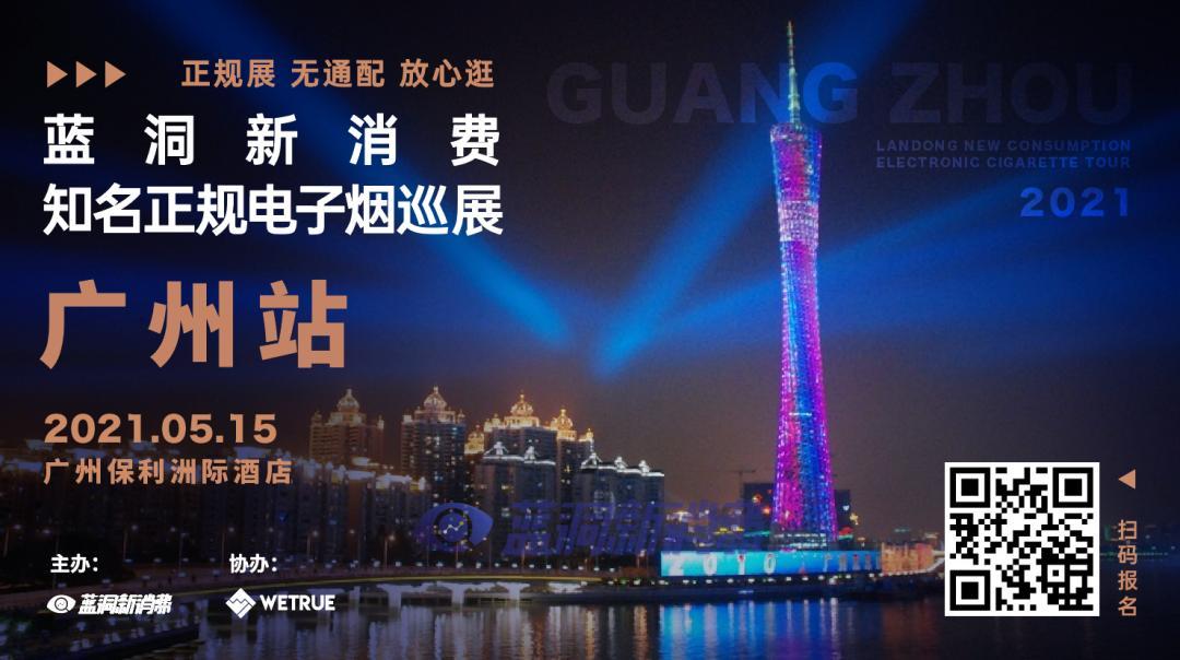 中国电子烟第一季度品牌榜发布:悦刻柚子铂德魔笛小野前五,前十变动剧烈