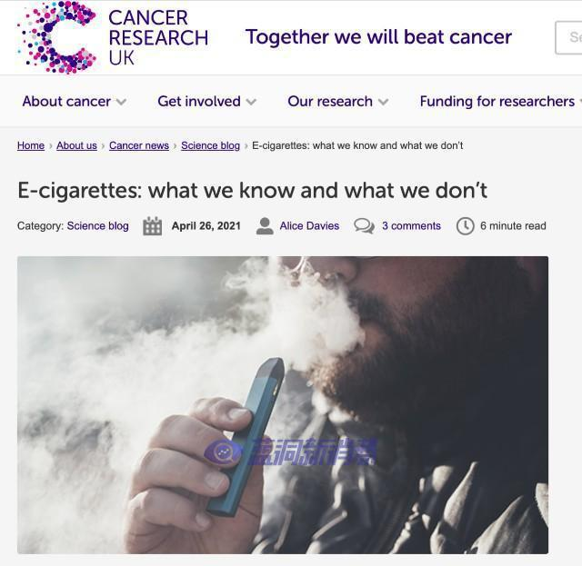 英国癌症研究中心:4大事实还原电子烟真相
