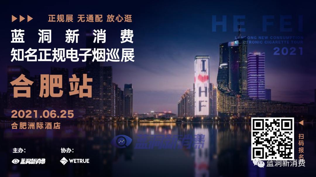 广州站探展ASPARK一燃电子烟: FEELM、魔笛技术加持 两款产品首次亮相