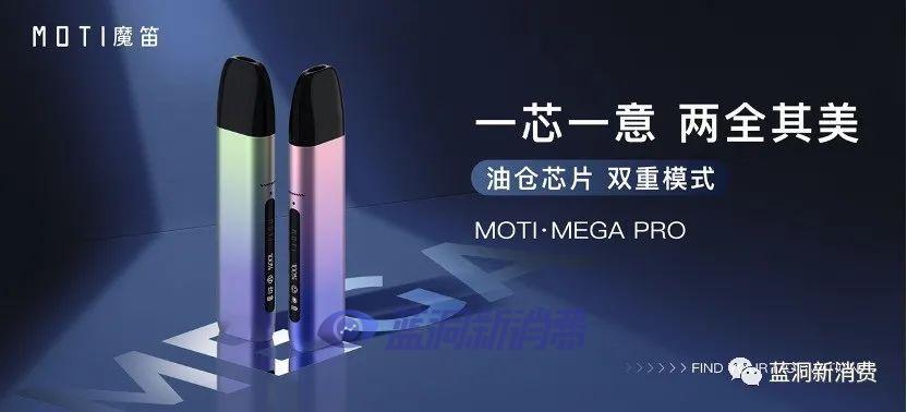 魔笛发布新品MEGA PRO:烟弹搭载芯片,拥有双重抽吸模式