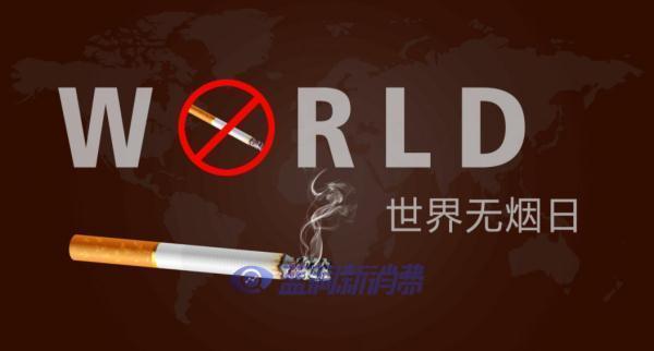 东方网:世界无烟日,让电子烟远离孩子