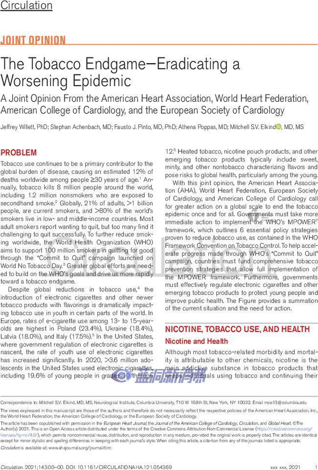 """全球心血管组织发表关于实现""""烟草终局""""的共同意见"""
