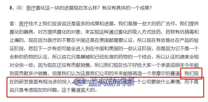 熊少明痛忆当年卖思摩尔股权:最大幸运是引入陈志平