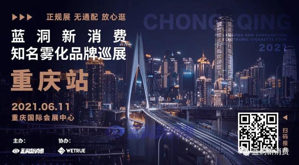 重庆电子烟展报名送红包伴手礼,40家知名品牌全部参加