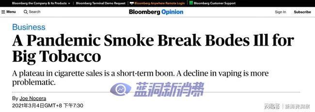 多国权威人士呼吁停止污名化电子烟:这种趋势很可悲