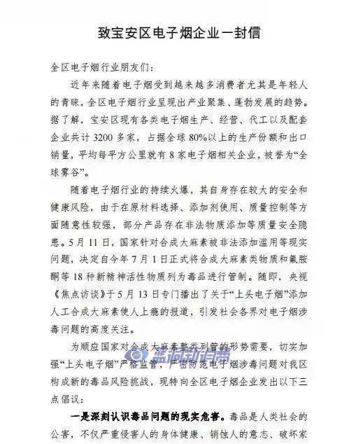 深圳宝安区禁毒委要求电子烟企业:强化企业自律,确保合法经营