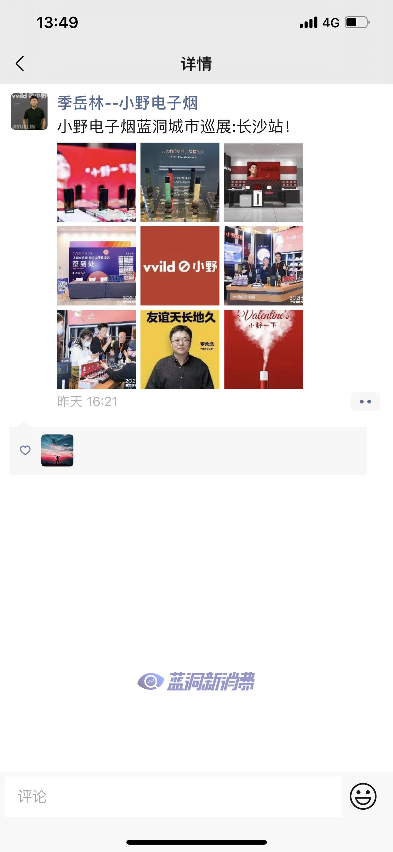 小野CEO季岳林低调亮相蓝洞长沙电子烟巡展