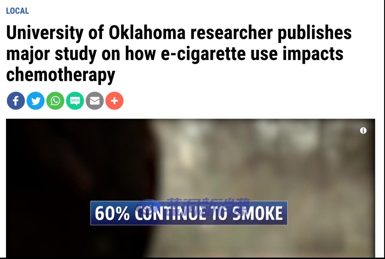 超60%患癌烟民难戒烟!美国专家:电子烟是更好选择