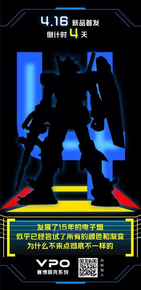 VPO将于4月16日发布赛博朋克系列3号机—机动战士