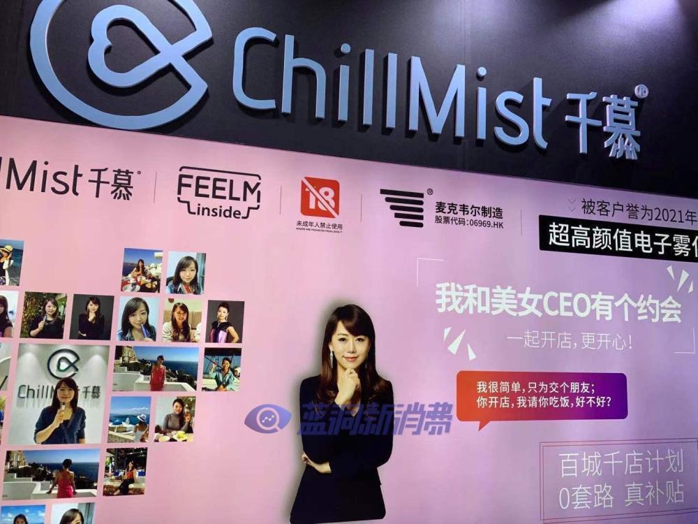 济南站探展ChillMist千慕:美女CEO亲临现场 开店请吃饭