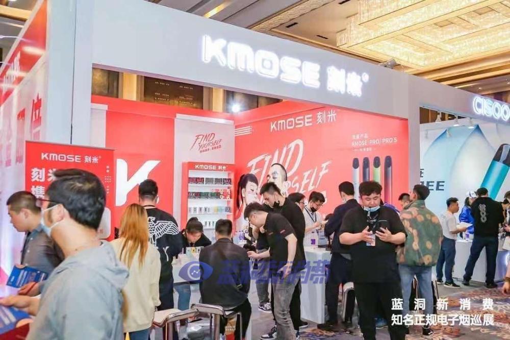 济南站探展刻米电子烟:全新品牌形象亮相  推出限时开店政策