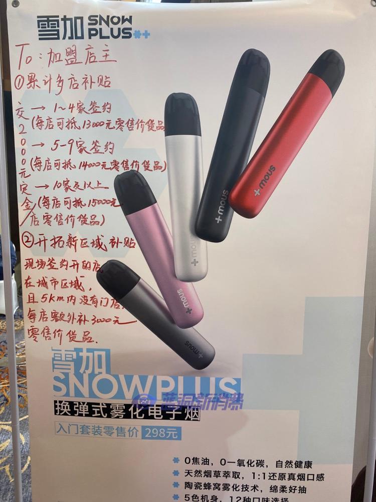 济南站探展雪加电子烟:上新法师必备口味烟弹蓝BUFF