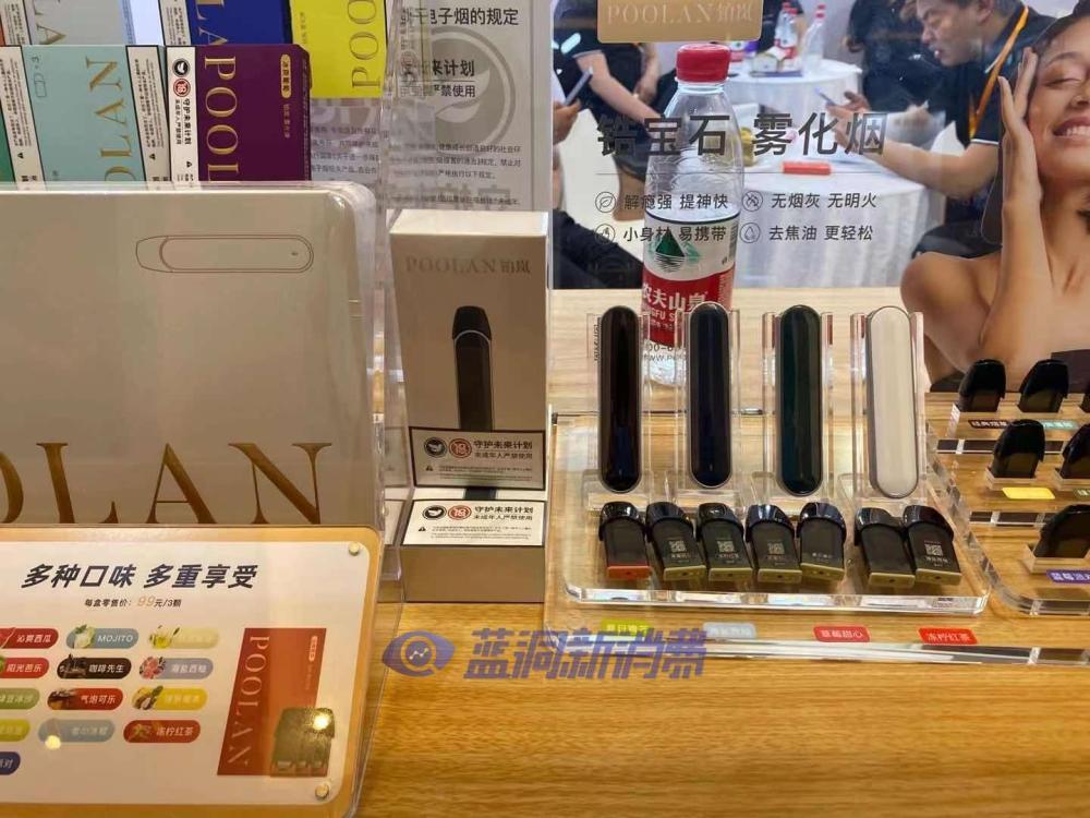 济南站探展铂岚电子烟:一款皓宝石产品走天下