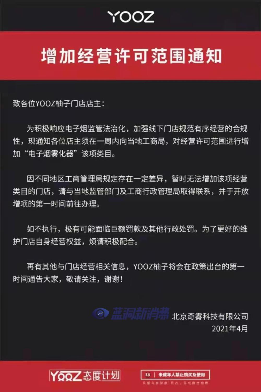 YOOZ提醒线下门店新增电子雾化器经营许可