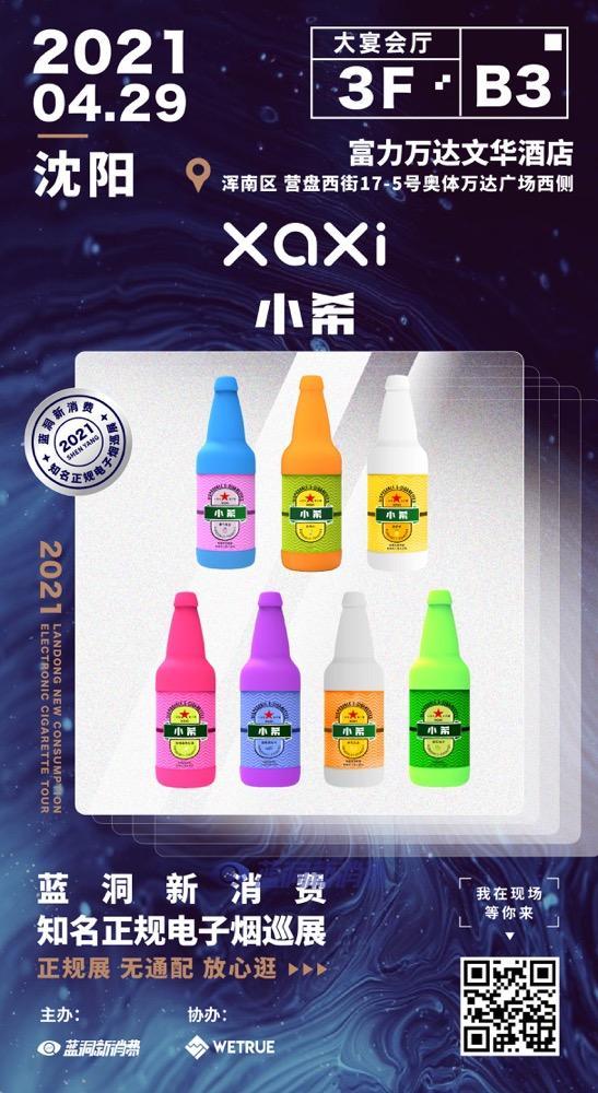 蓝洞电子烟巡展之沈阳站品牌巡礼:小希电子烟