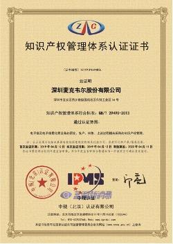 通过国家IPMS认证审核,麦克韦尔全球专利申请超2300件