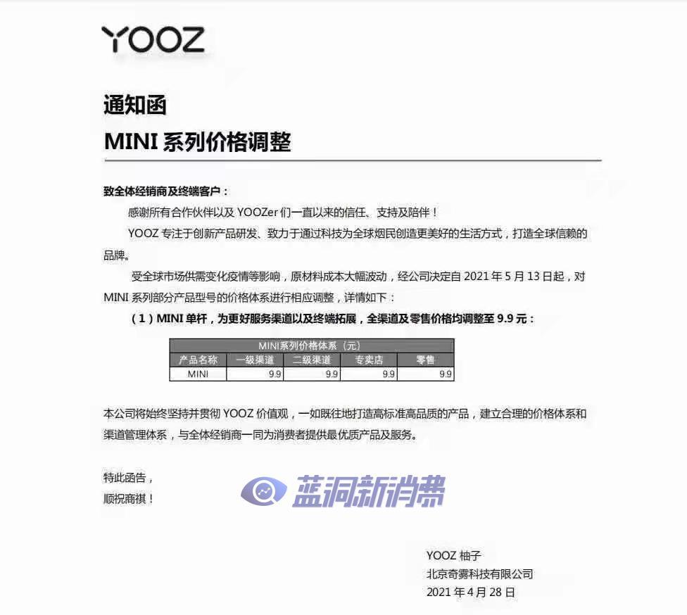 YOOZ宣布低价换弹烟杆全渠道价格统一为9.9元,经销商无空间