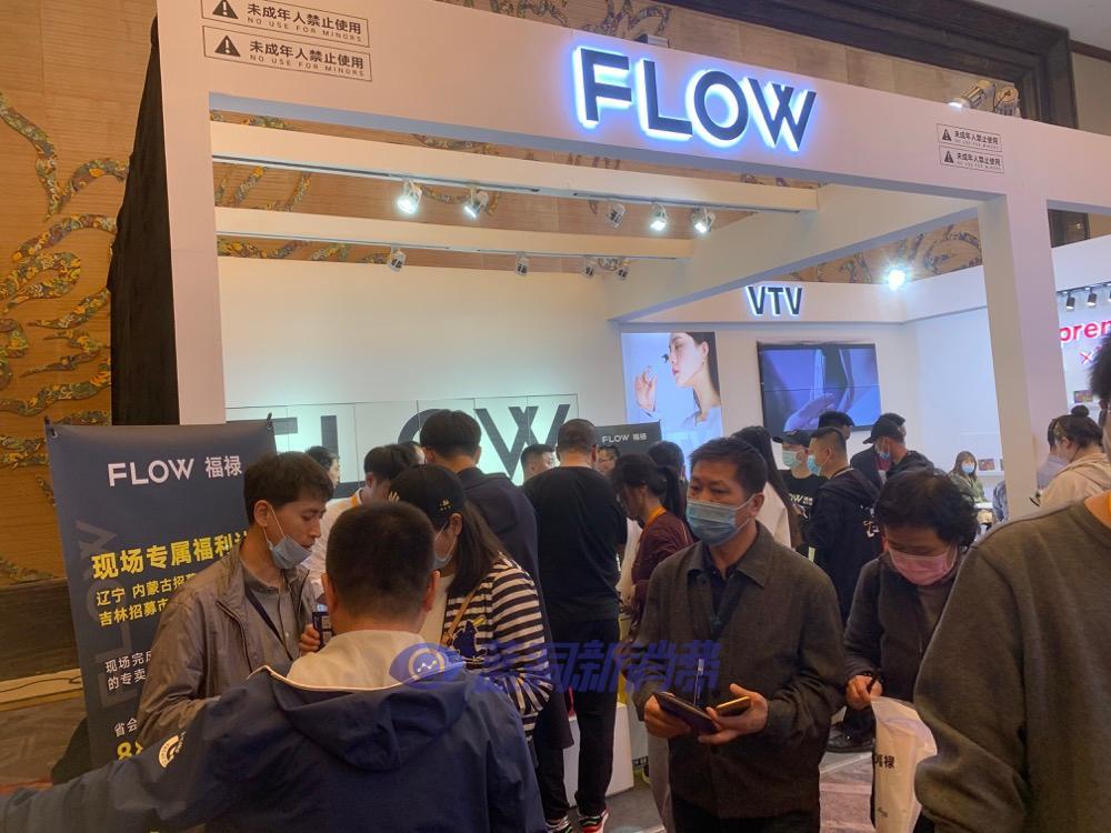 沈阳站探展FLOW电子烟:两款渐变色新品首次亮相