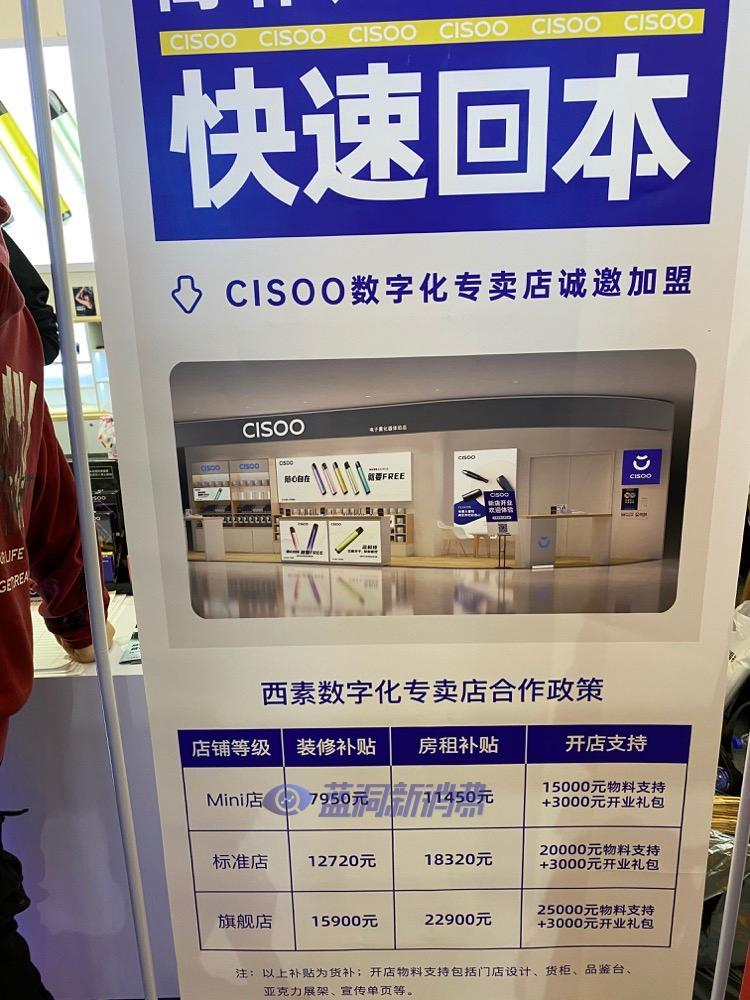沈阳站探展西素电子烟:开店政策升级 广州站将亮相新品