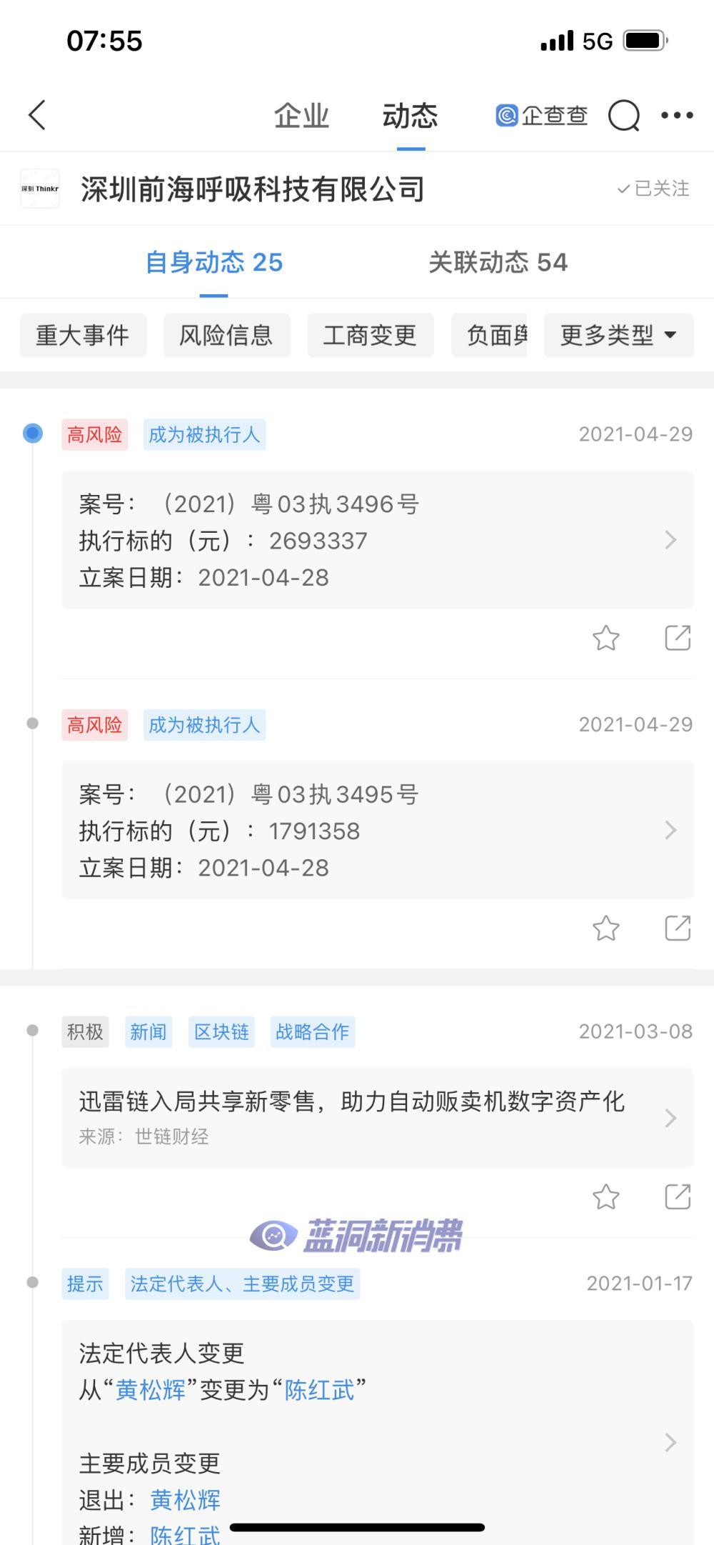 深刻电子烟成为被执行人:涉资近450万元,汪涵曾代言