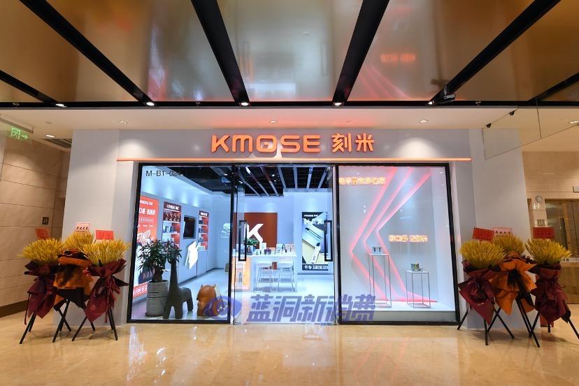 刻米KOMSE品牌升级:首家全新SI旗舰店在厦门开业