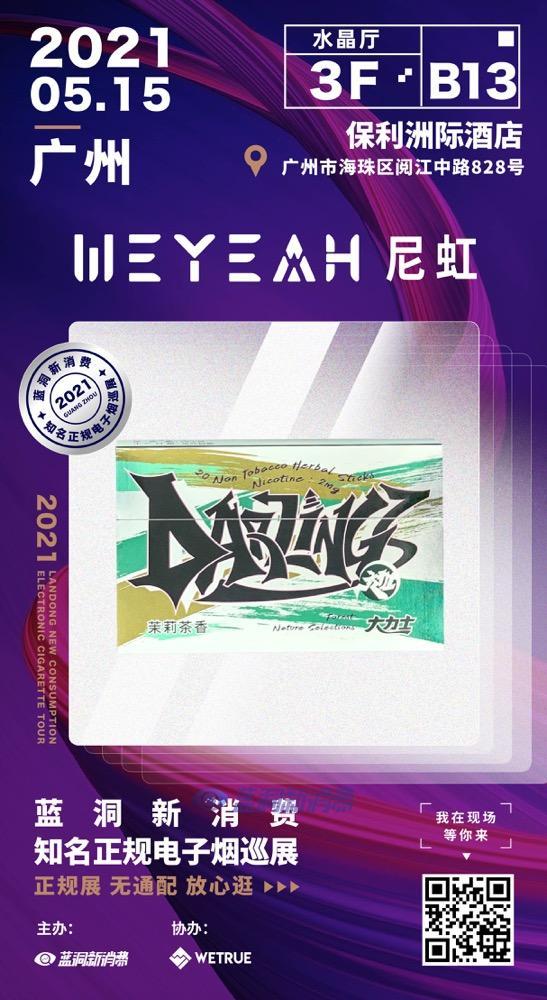 蓝洞电子烟巡展之广州站品牌巡礼:尼虹电子烟