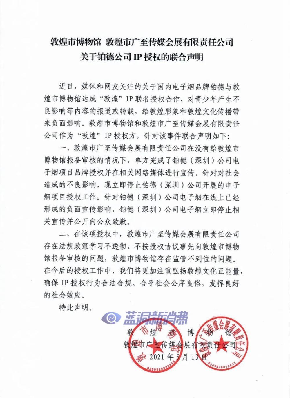 敦煌博物馆发表联合声明:监管不到位 停止与铂德IP授权合作