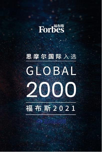 思摩尔国际入选Forbes Global 2000