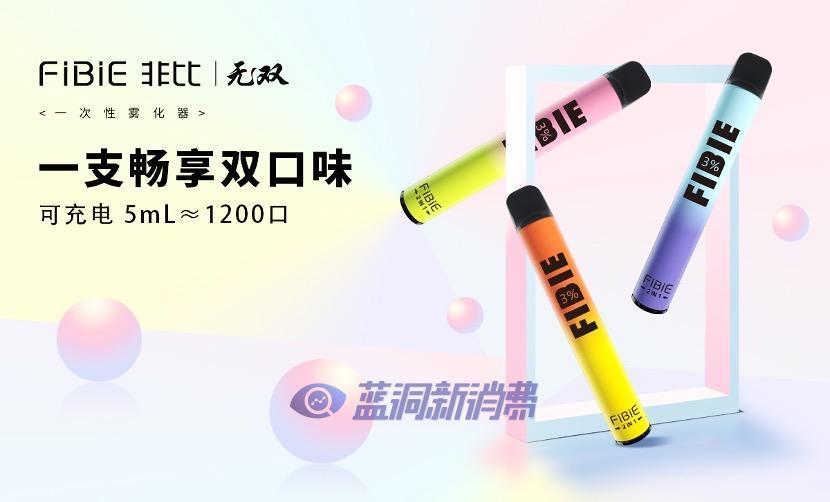 蓝洞电子烟巡展之北京站品牌巡礼:FIBIE非比电子烟