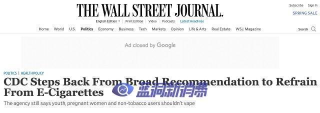 卫健委电子烟报告全文:两点争议引发电子烟行业热议