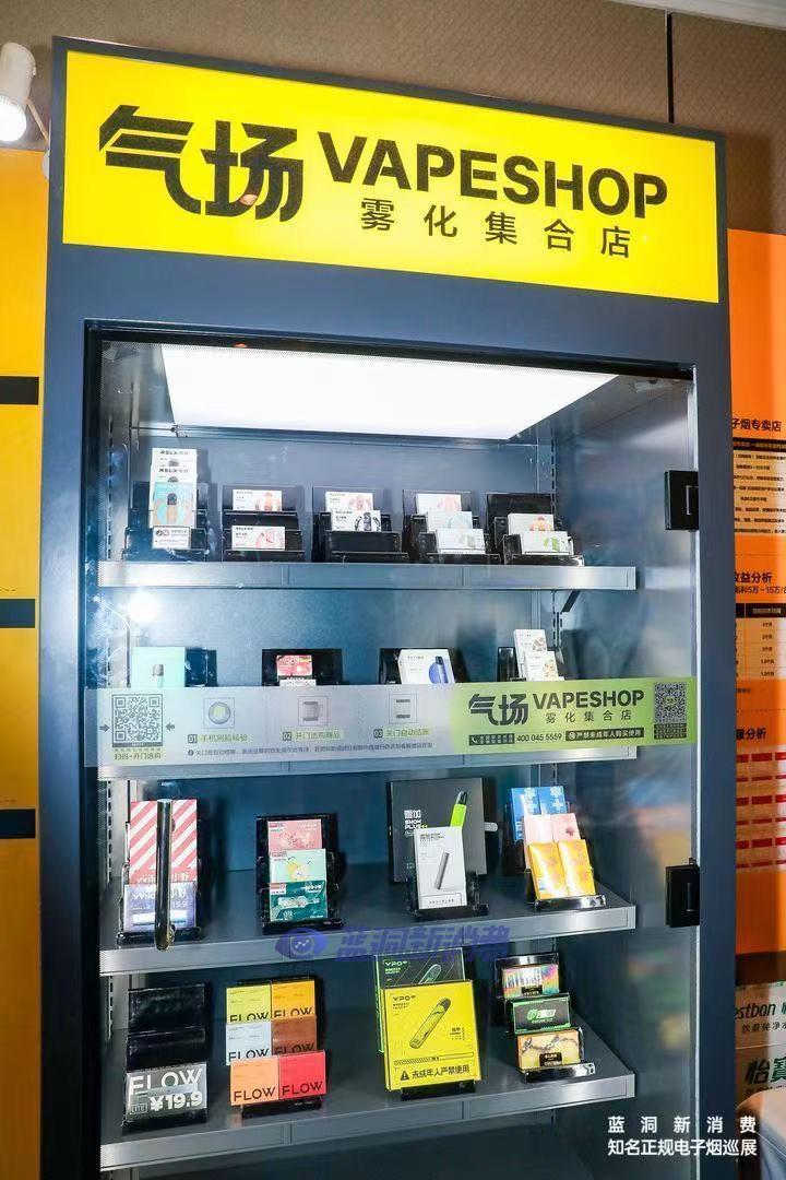 北京站探展气场雾化集合店:货柜铺设量近千台 覆盖21省