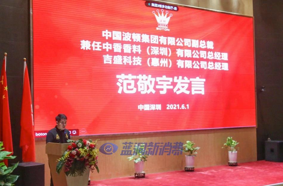 火器董事长范敬宇履新波顿集团副总裁,兼吉瑞与中香总经理