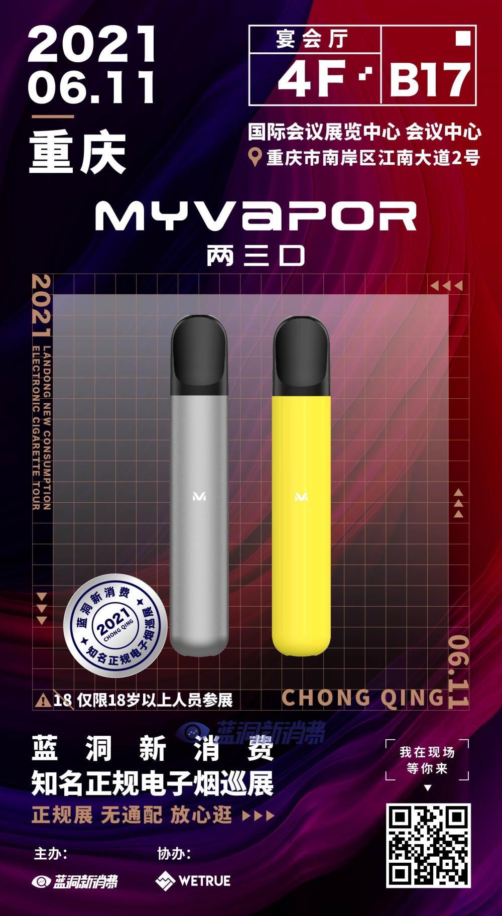 蓝洞电子烟巡展之重庆站品牌巡礼:MYVAPOR两三口电子烟