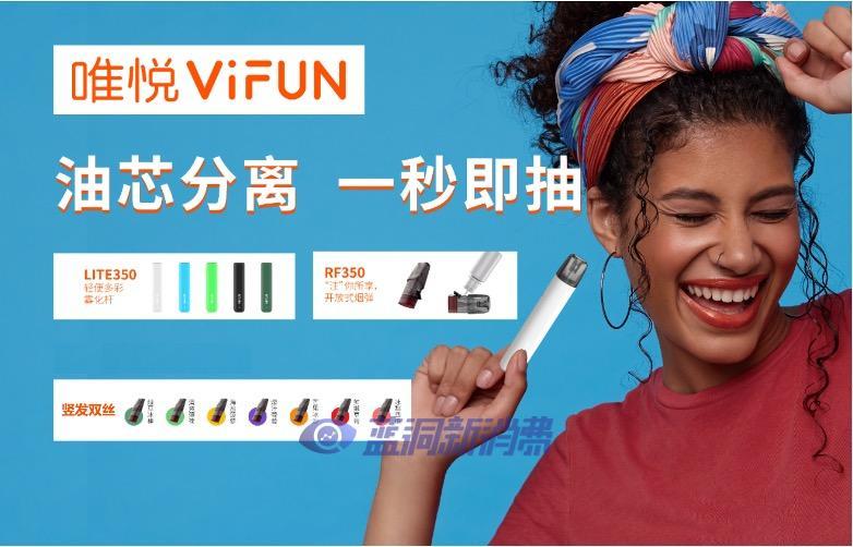 蓝洞电子烟巡展之重庆站品牌巡礼:唯悦ViFUN电子烟