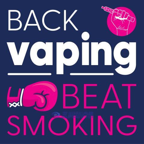 世界电子烟者联盟:支持电子烟击败吸烟并挽救2亿人的生命