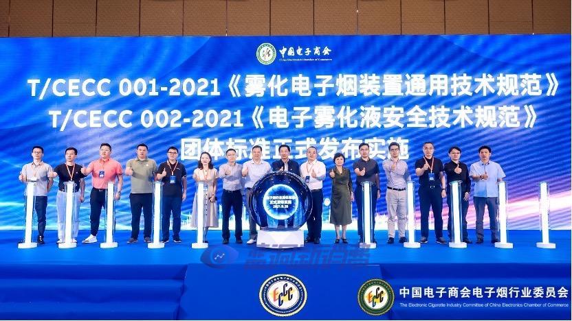 电子烟行业团体标准重磅发布,麦克韦尔雾芯科技领衔起草